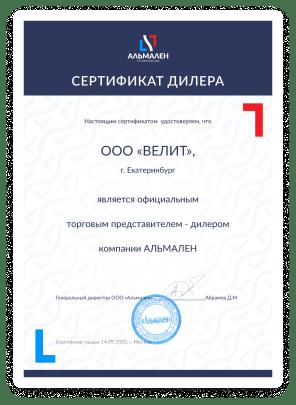 """Официальный торговый представитель компании """"Альмален"""""""