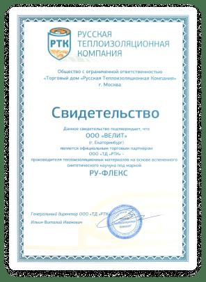 """Официальный торговый партнер  ООО """"ТД РТК РУ-ФЛЕКС"""""""