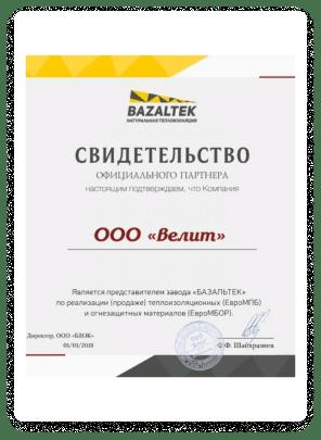 """Официальный представитель завода """"БАЗАЛЬТЕК"""""""