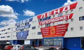 Гипермаркет Сима-ленд г. Екатеринбург - Изоляция системы вентиляции